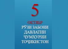 Таҷлили Рӯзи забони давлатии Ҷумҳурии Тоҷикистон