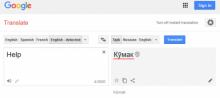 """Ғалатҳои сомонаи Google Translate (Ширкати """"Google.Inc"""")"""