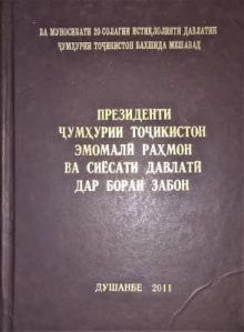 Президенти Ҷумҳурии Тоҷикистон Эмомалӣ Раҳмон ва сиёзати давлатӣ