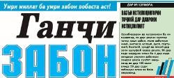 "Newspaper ""Ganji Zabon"""