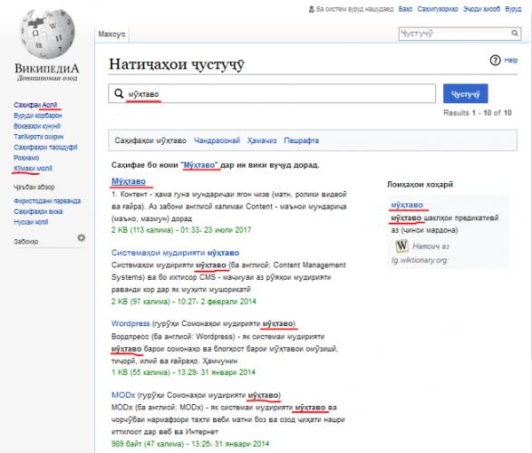 """Ғалатҳои сомонаи Wikipedia (Бунёди """"Wikimedia"""")"""